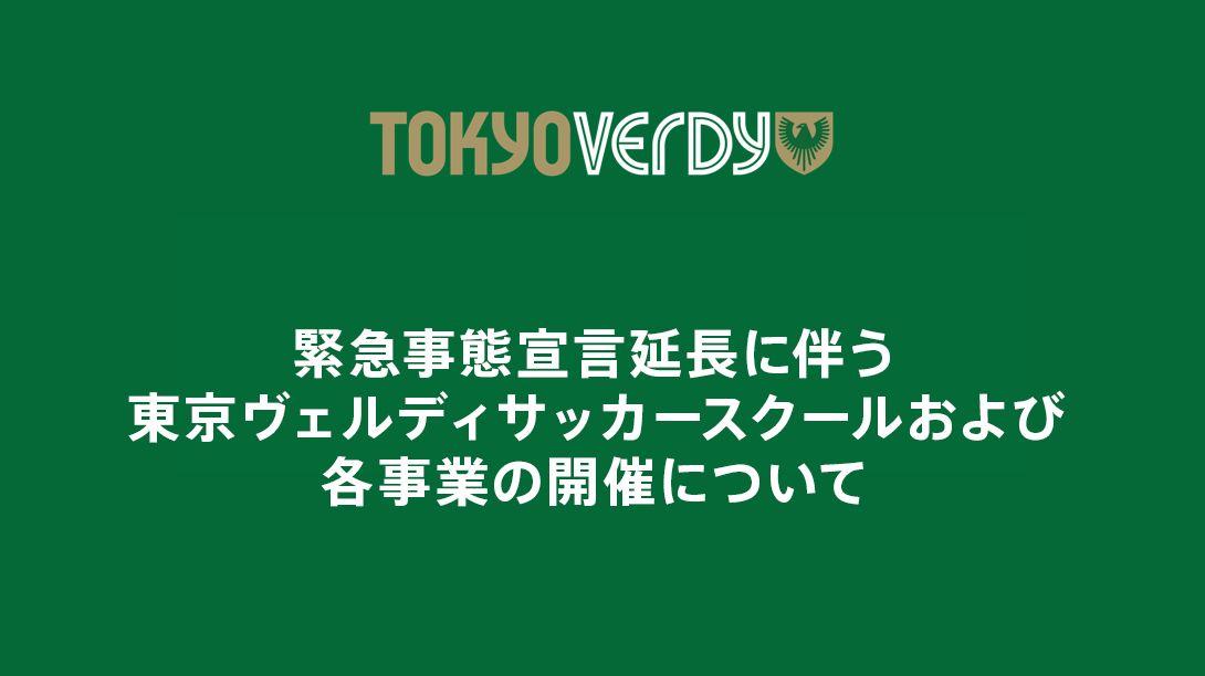 東京 休校 延長 新型コロナウイルス感染症に伴う臨時休校の延長について|日野市公式ホームページ