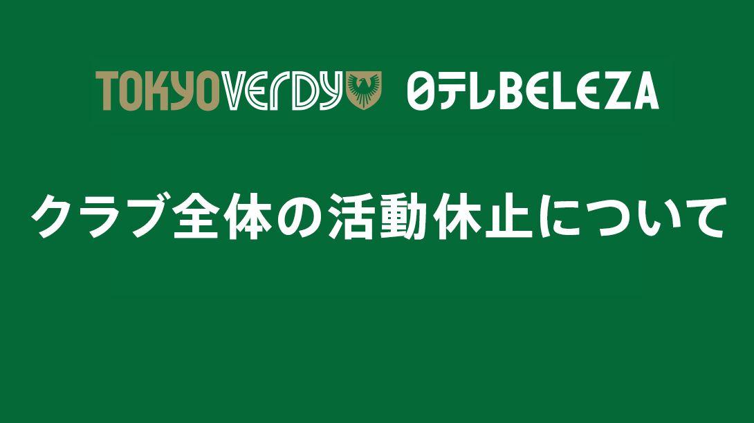 クラブ全体の活動休止について   東京ヴェルディ / Tokyo Verdy