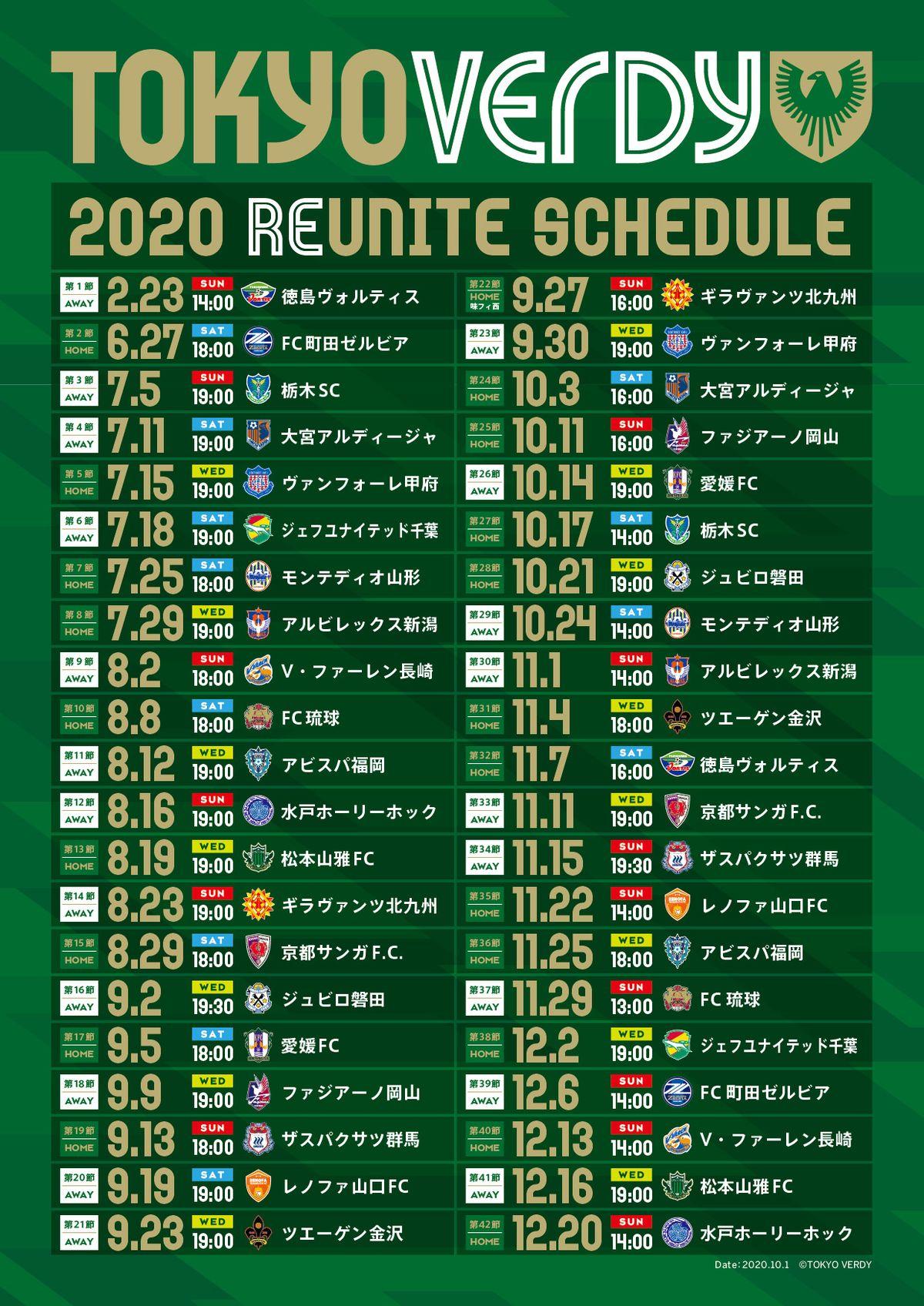 全日程確定】2020明治安田生命J2リーグ 試合日程発表のお知らせ ...