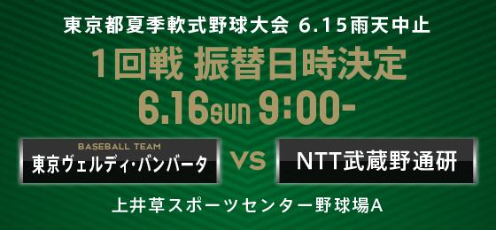 東京都夏季軟式野球大会