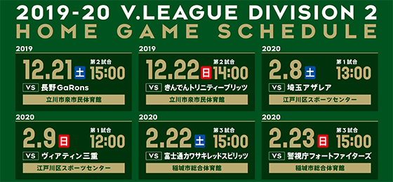 2019-20 V.LEAGUE DIVISION2 HOME GAME SCHEDULE