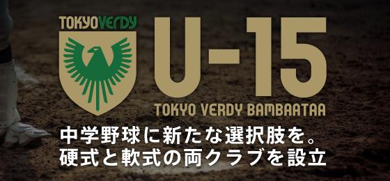 東京ヴェルディ・バンバータU-15 硬式・軟式野球チーム設立