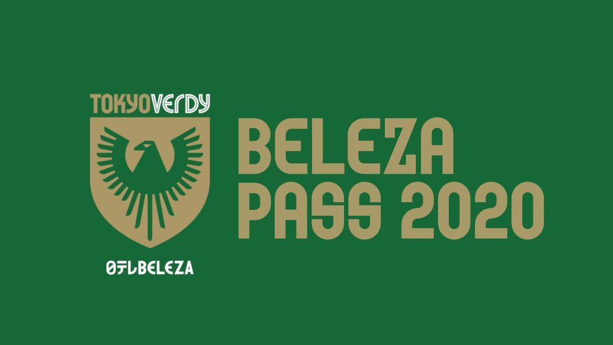 ベレーザパス2020