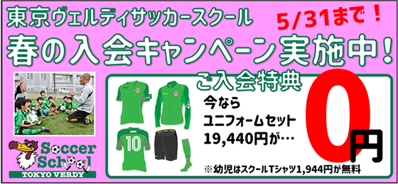 東京ヴェルディサッカースクール春の入会キャンペーン