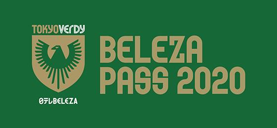 『BELEZA PASS 2020』販売のお知らせ