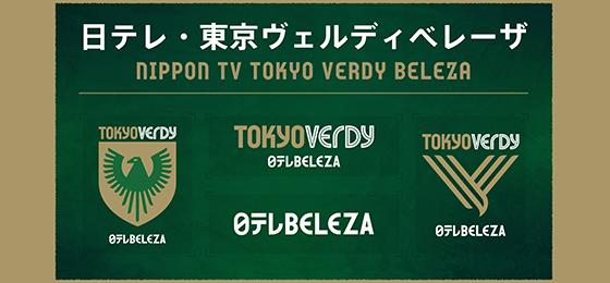 日テレ・東京ヴェルディベレーザへの名称変更 及びエンブレム変更のお知らせ