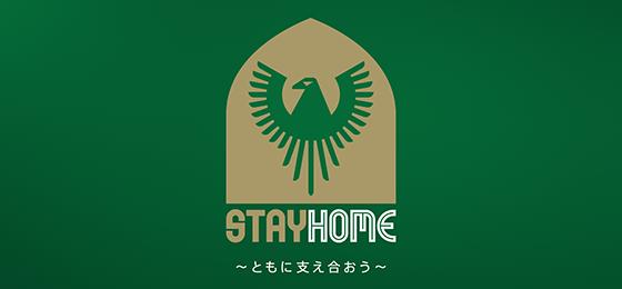支援の輪を広げる企画『STAY HOME~ともに支え合おう~』