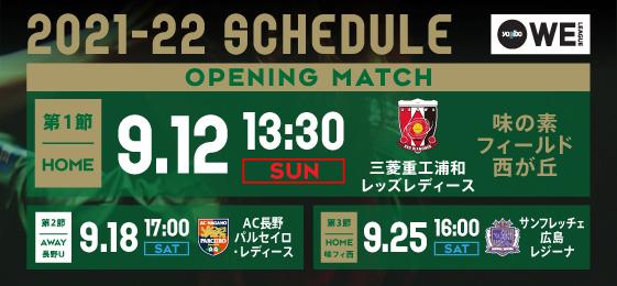 2021-22 Yogibo WEリーグ 1~3節スケジュール決定!