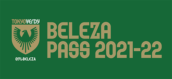 BELEZA PASS 2021-22販売概要