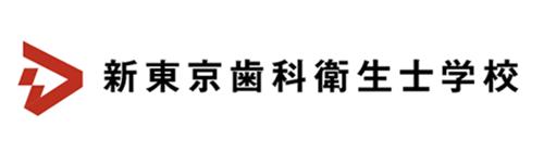 学校法人東京滋慶学園 新東京歯科衛生士学校