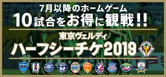 2019ハーフシーズンチケット