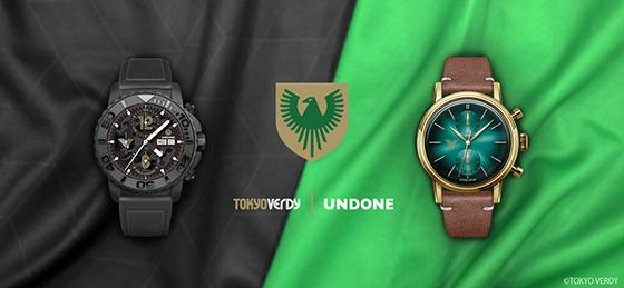 『UNDONE JAPAN × 東京ヴェルディ』カスタマイズ腕時計