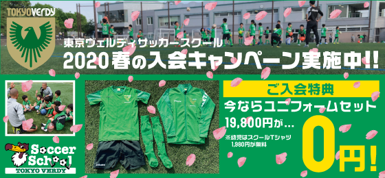 東京ヴェルディサッカースクール『2020春の入会キャンペーン』