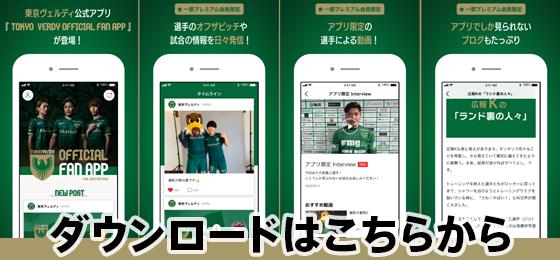 TOKYO VERDY OFFICIAL FAN APP