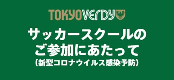 【一部情報更新】東京ヴェルディサッカースクールご参加にあたって