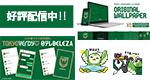 PC・スマホ用壁紙&LINEスタンプ・着せかえのダウンロード配信中!