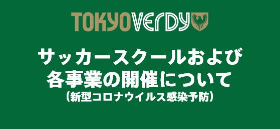 東京ヴェルディサッカースクールおよび各種事業の開催について