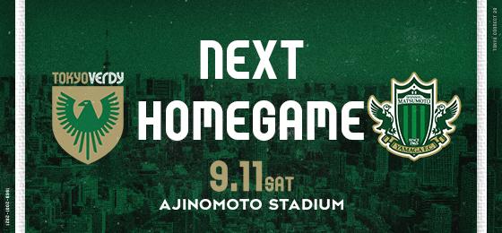 NEXT HOMEGAME 9.11 vs松本山雅FC