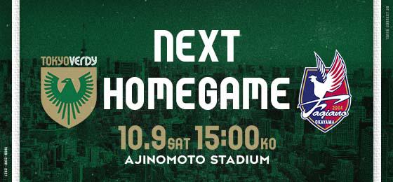 次回ホームゲーム10/9(土)岡山戦ホームゲーム情報
