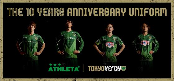 ATHLETA×VERDY 10年記念ユニフォーム