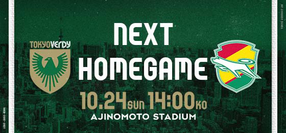 次回ホームゲーム10/24(日)千葉戦ホームゲーム情報