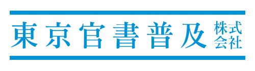 東京官書普及株式会社
