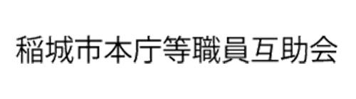 稲城市本庁等職員互助会