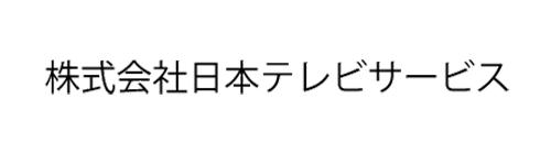 株式会社日本テレビサービス