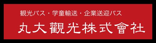 丸大観光株式会社