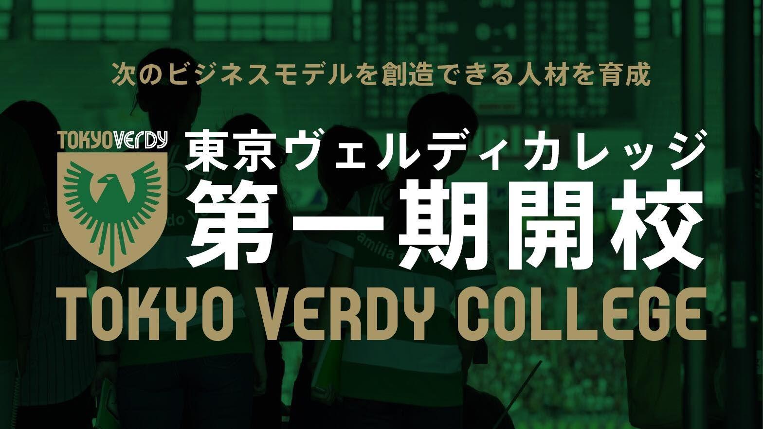 東京ヴェルディカレッジ第一期開校