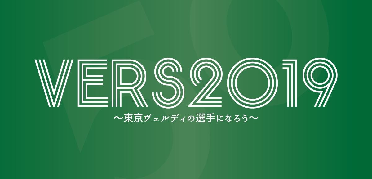 VERS 2018 東京ヴェルディの選手になろう 選手募集開始!
