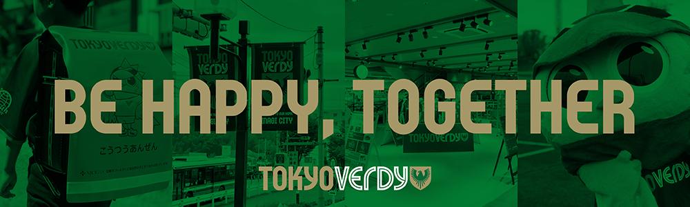 東京ヴェルディ:画像
