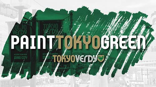 PAINT TOKYO GREEN:画像