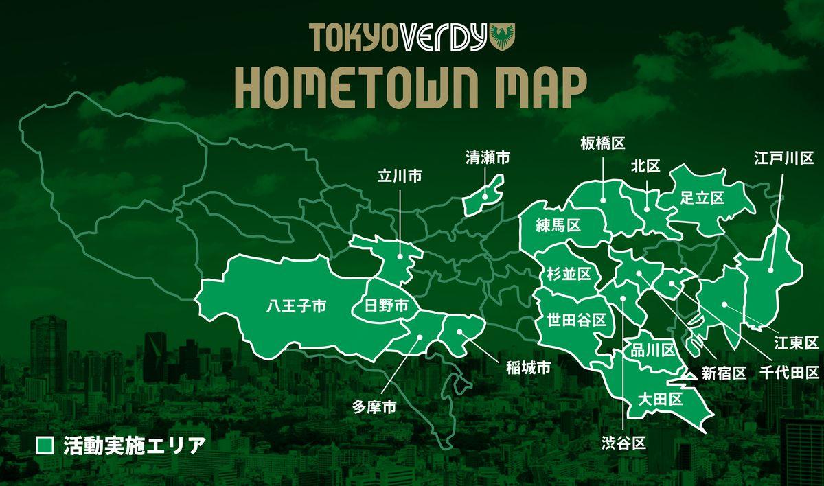 ホームタウンマップ